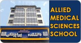 The School of Allied Medical Sciences